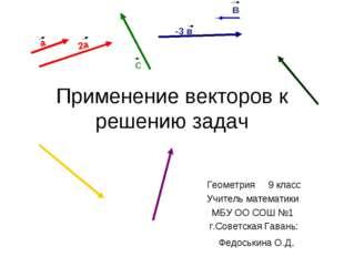 Применение векторов к решению задач Геометрия 9 класс Учитель математики МБУ