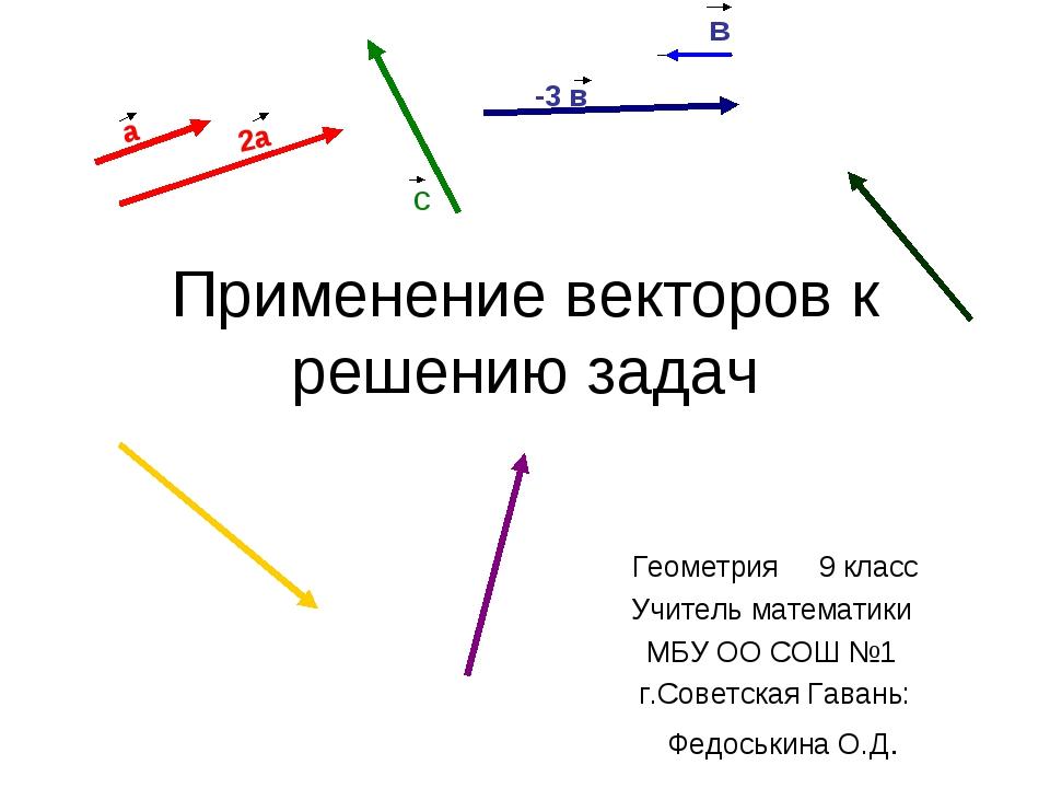 Применение векторов к решению задач Геометрия 9 класс Учитель математики МБУ...