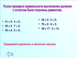 После проверки правильности выполнения деления с остатком были получены равен