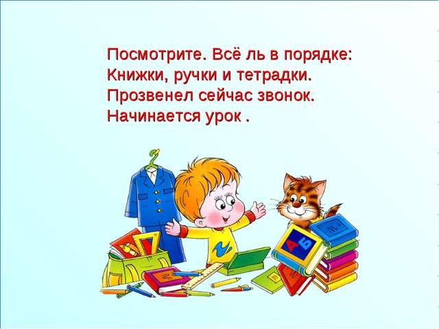 Посмотрите. Всё ль в порядке: Книжки, ручки и тетрадки. Прозвенел сейчас звон...