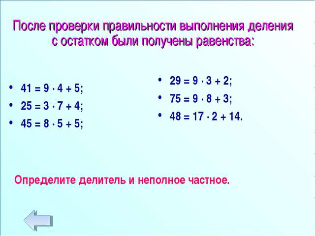 После проверки правильности выполнения деления с остатком были получены равен...