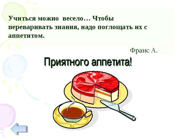 Приятного аппетита! Учиться можно весело… Чтобы переваривать знания, надо пог...