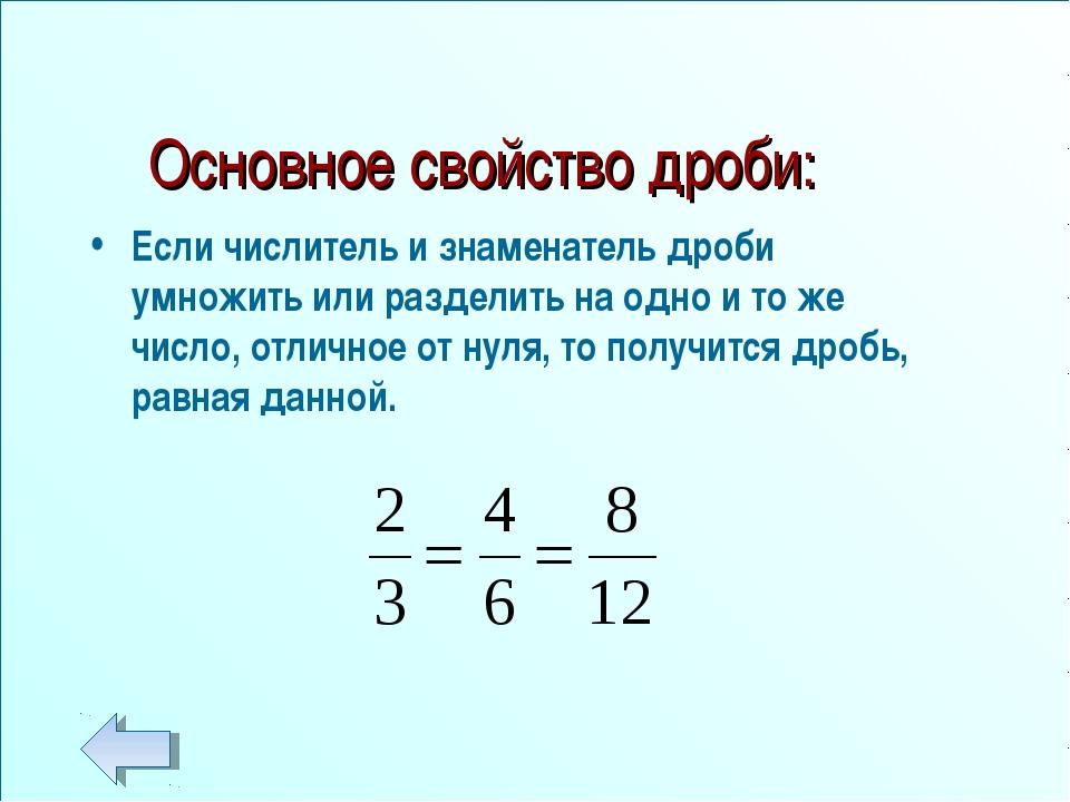 Основное свойство дроби: Если числитель и знаменатель дроби умножить или разд...