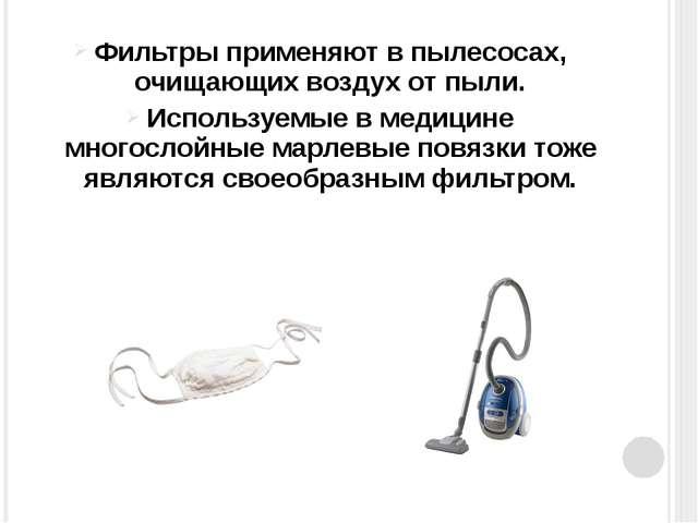 Фильтры применяют в пылесосах, очищающих воздух от пыли. Используемые в медиц...