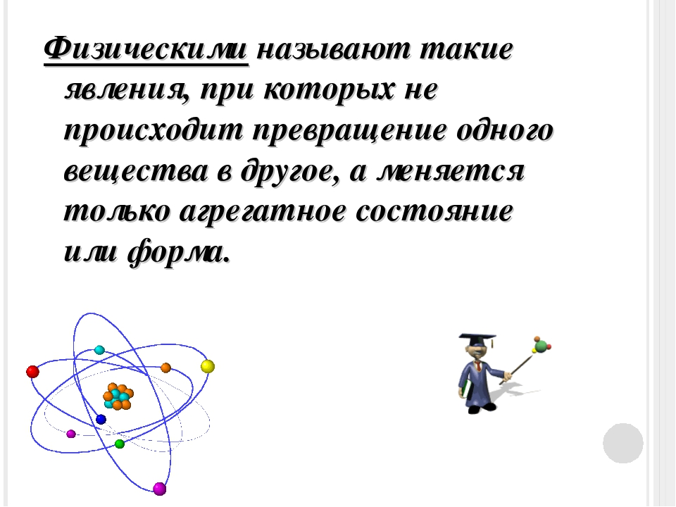 Физическими называют такие явления, при которых не происходит превращение одн...