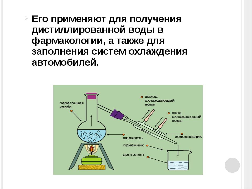 Его применяют для получения дистиллированной воды в фармакологии, а также для...