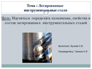 Тема : Легированные  инструментальные стали Цель: Научиться  определять назн