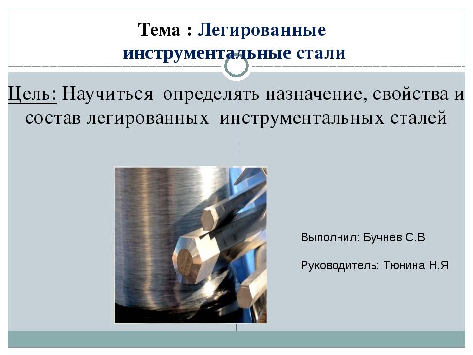 Тема : Легированные  инструментальные стали Цель: Научиться  определять назн...