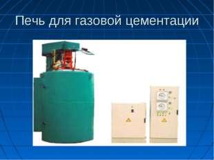Печь для газовой цементации