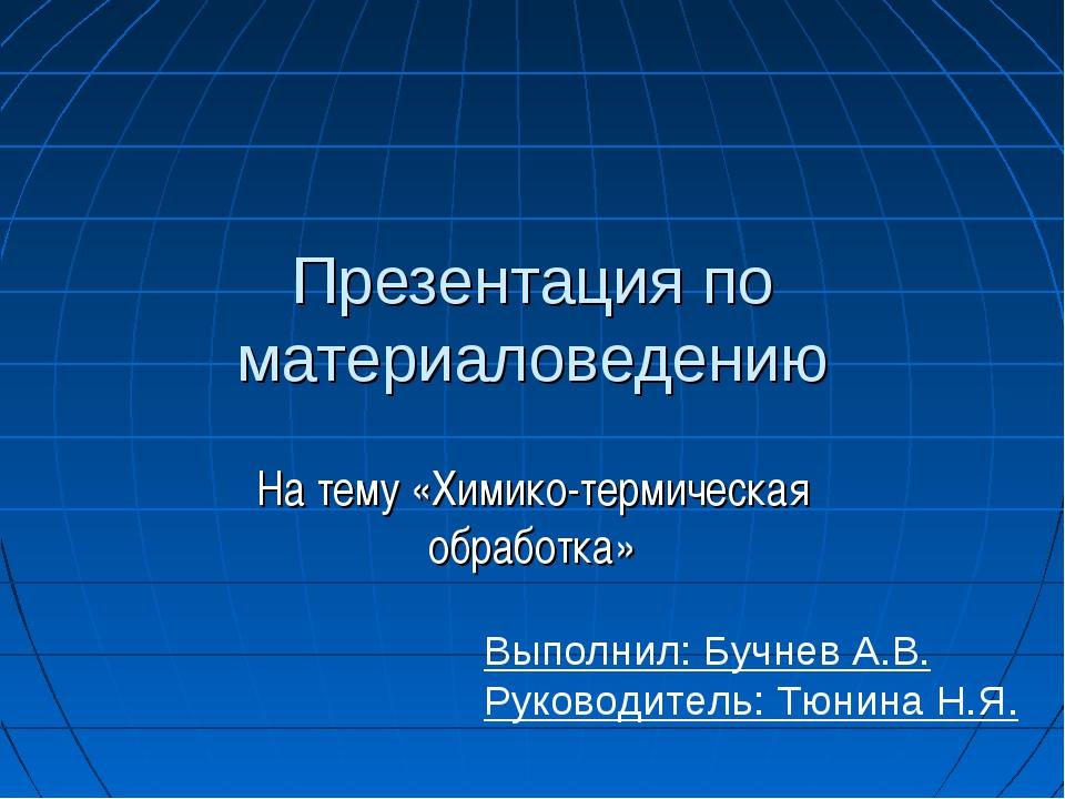 Презентация по материаловедению На тему «Химико-термическая обработка» Выполн...
