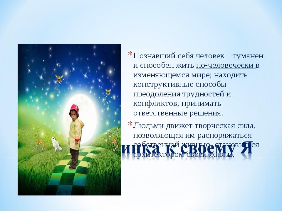 Познавший себя человек – гуманен и способен жить по-человечески в изменяющемс...