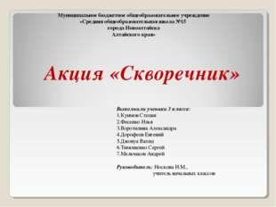 Акция «Скворечник» Муниципальное бюджетное общеобразовательное учреждение «Ср