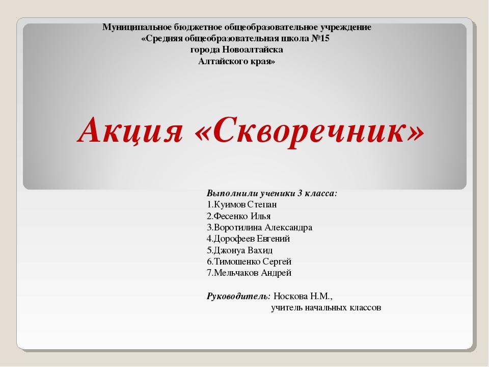 Акция «Скворечник» Муниципальное бюджетное общеобразовательное учреждение «Ср...