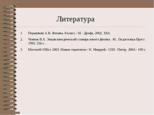 Литература Перышкин А.В. Физика. 8 класс.- М.: Дрофа, 2002, 192с. Чуянов В.А.