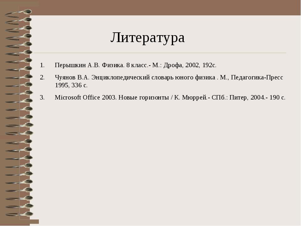 Литература Перышкин А.В. Физика. 8 класс.- М.: Дрофа, 2002, 192с. Чуянов В.А....