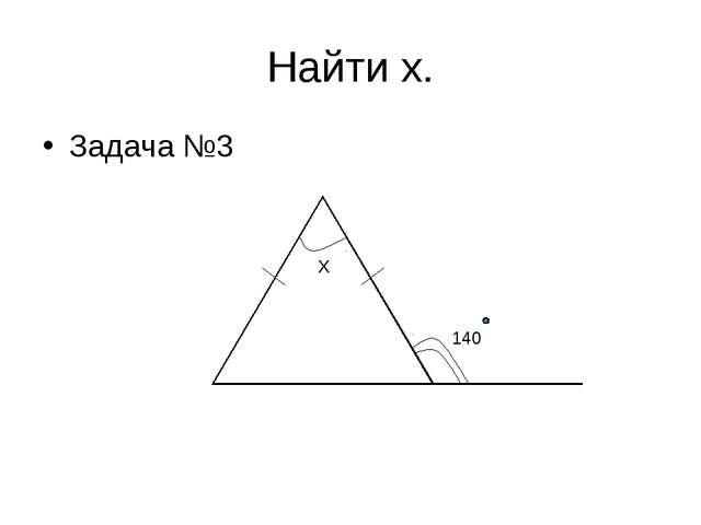 Найти х. Задача №3 Х 140