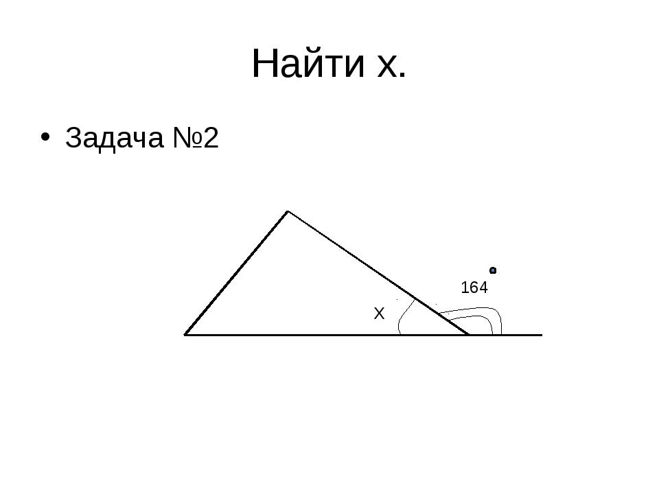 Найти х. Задача №2 Х 164