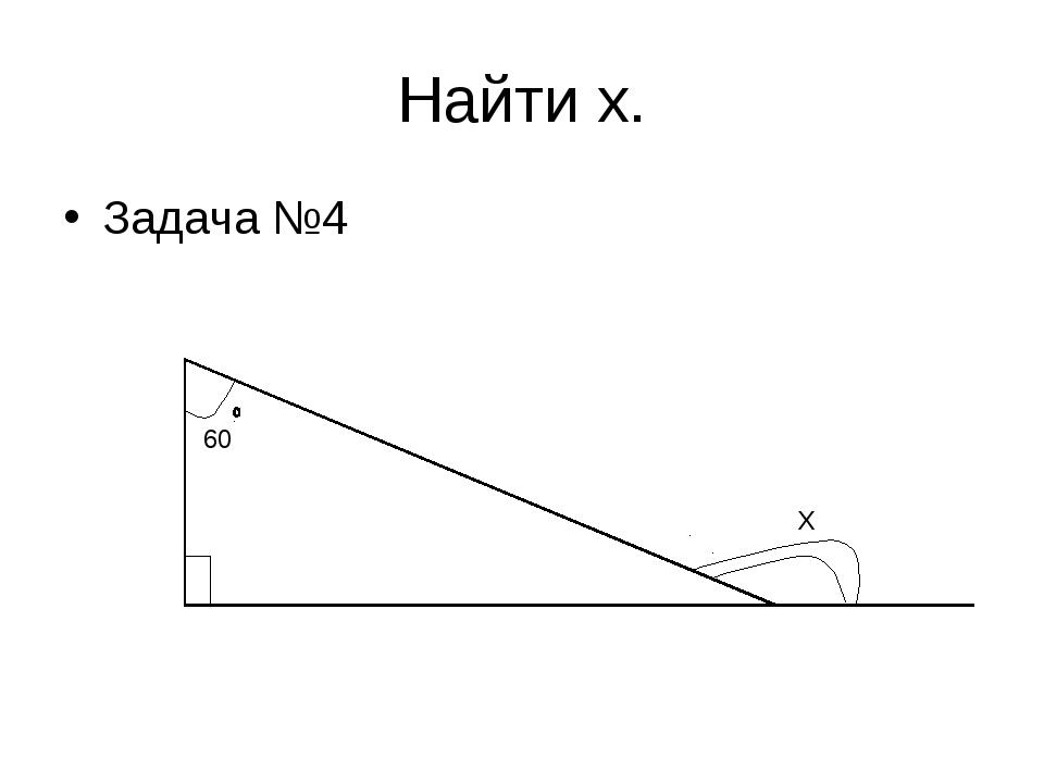 Найти х. Задача №4 Х 60