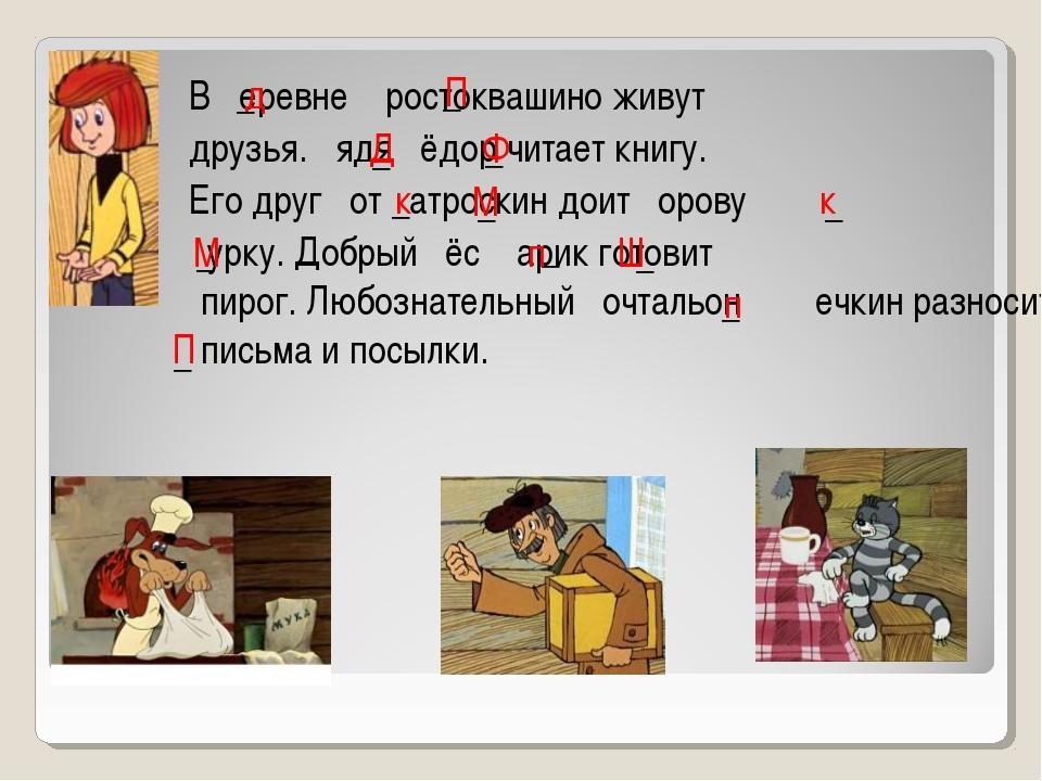 _ В еревне ростоквашино живут друзья. ядя ёдор читает книгу. Его друг от атро...
