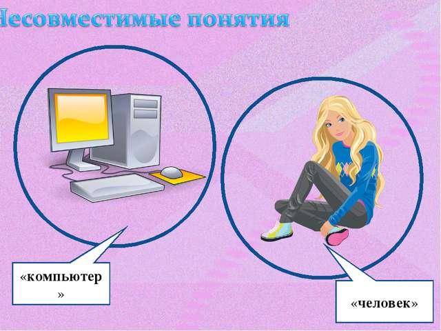 «компьютер» «человек»