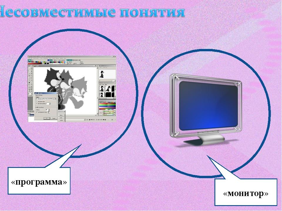 «программа» «монитор»