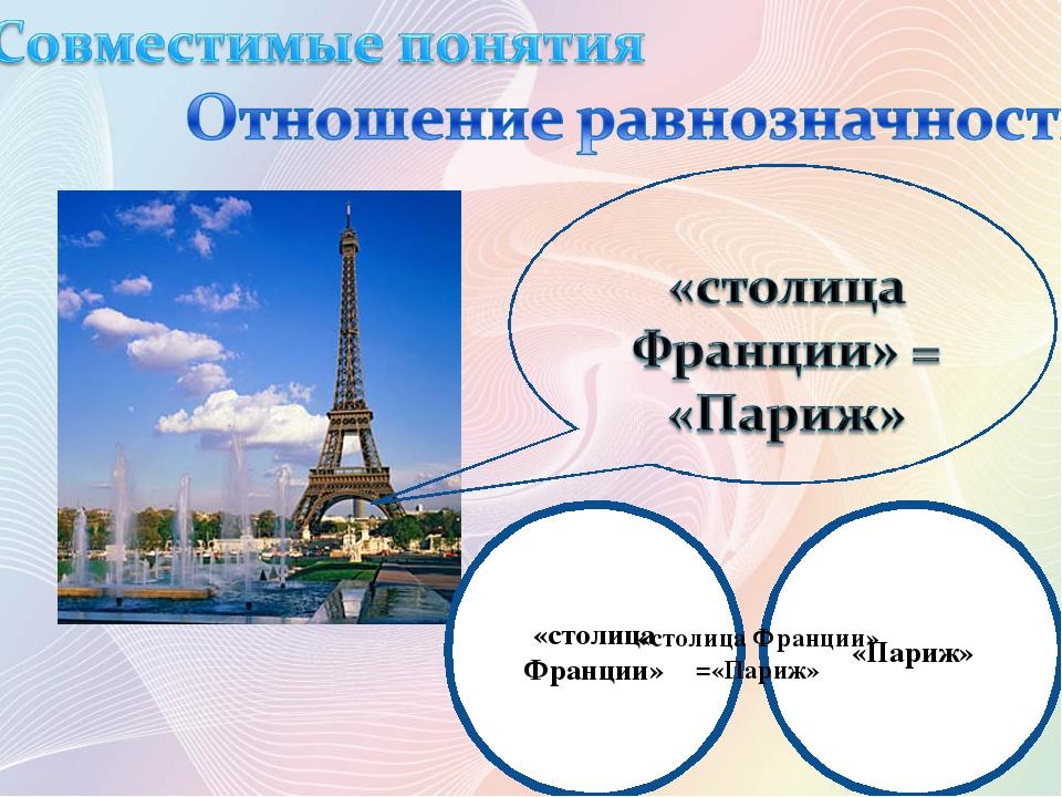 «Париж» «столица Франции» «столица Франции» =«Париж»