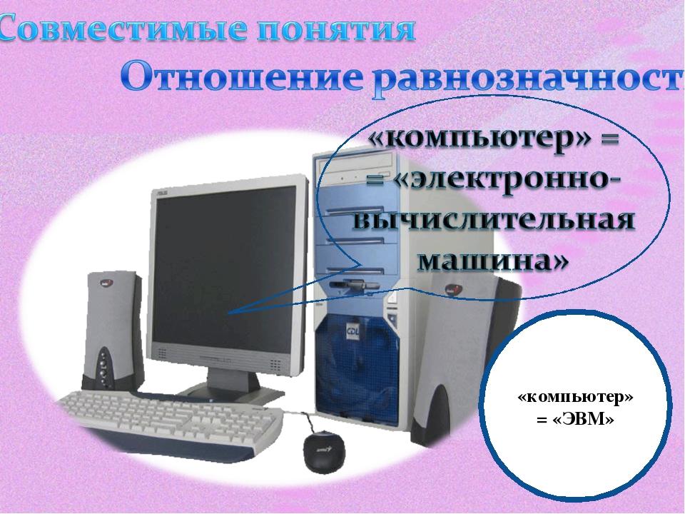 «компьютер» = «ЭВМ»