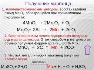 1. Алюминотермическим методом, восстанавливая оксид Mn2O3, образующийся при