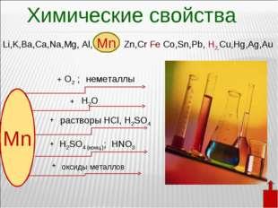 Химические свойства Li,K,Ba,Ca,Na,Mg, Al, Zn,Cr Fe Co,Sn,Pb, H2,Cu,Hg,Ag,Au M