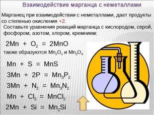 Взаимодействие марганца с неметаллами Марганец при взаимодействии с неметалла