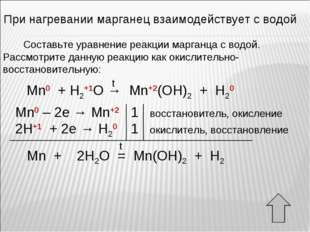 При нагревании марганец взаимодействует с водой Составьте уравнение реакции м
