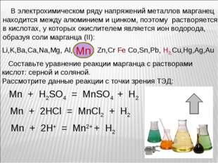 Li,K,Ba,Ca,Na,Mg, Al, Zn,Cr Fe Co,Sn,Pb, H2,Cu,Hg,Ag,Au Mn В электрохимическо