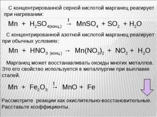 С концентрированной серной кислотой марганец реагирует при нагревании: С кон