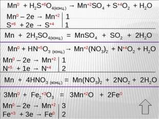 Mn0 + H2S+6O4(конц.) → Mn+2SO4 + S+4O2 + H2O Mn0 – 2e → Mn+2 1 S+6 + 2e → S+4