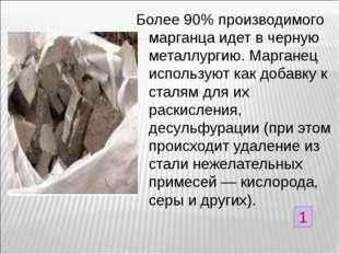1 Более 90% производимого марганца идет в черную металлургию. Марганец исполь