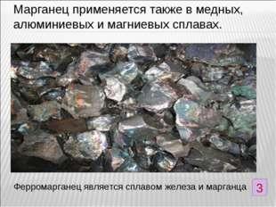 Марганец применяется также в медных, алюминиевых и магниевых сплавах. Феррома