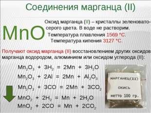 Соединения марганца (II) MnO Оксид марганца (II) – кристаллы зеленовато- серо
