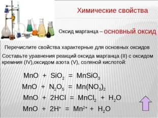 Химические свойства Оксид марганца – основный оксид Перечислите свойства хара