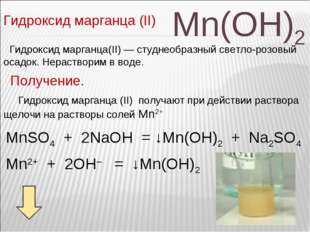 Mn(OH)2 Гидроксид марганца (II) Гидроксид марганца(II) — студнеобразный светл