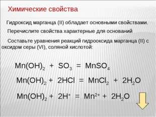 Химические свойства Гидроксид марганца (II) обладает основными свойствами. Пе