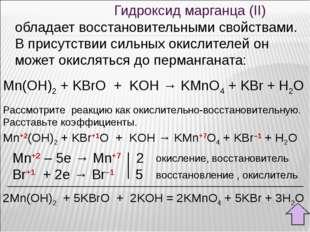 Гидроксид марганца (II) обладает восстановительными свойствами. В присутстви