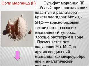 Сульфат марганца (II) — белый, при прокаливании плавится и разлагается. Крис