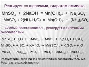 Реагирует со щелочами, гидратом аммиака. MnSO4 + 2(NH3·H2O) = Mn(OH)2↓ + (NH