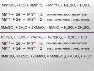 Mn+2SO4 +H2O + KMn+7O4 →Mn+4O2 + Na2SO4 + H2SO4 Mn+2 – 2e → Mn+4 3 Mn+7 + 3e