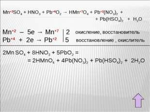 Mn+2SO4 + HNO3 + Pb+4O2 → HMn+7O4 + Pb+2(NO3)2 + + Pb(HSO4)2 + H2O Mn+2 – 5e