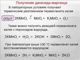 В лабораторных условиях получают термическим разложением перманганата калия