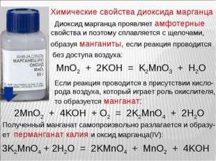 Химические свойства диоксида марганца Диоксид марганца проявляет амфотерные с