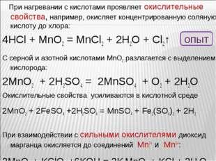 При нагревании с кислотами проявляет окислительные свойства, например, окисл