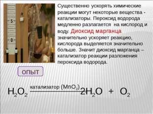 Существенно ускорять химические реакции могут некоторые вещества ‑ катализат