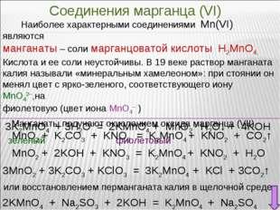 Наиболее характерными соединениями Mn(VI) являются манганаты – соли марганцо